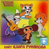 Antologiya detskogo shlyagera. Poet Klara Rumyanova - Klara Rumyanova