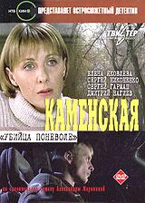 Kamenskaya: Ubiyca ponevole - Yurij Moroz, Yozef Gaydn, Alexei Aigui, Natalya Tokareva, Elena Karavaeshnikova, Ramil Yamaleev, Aleksandr Polozov