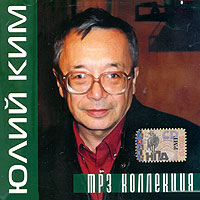 Yuliy Kim. mp3 Collektion (mp3) - Yulij Kim