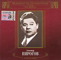 Aleksandr Pirogow. Arii is oper. Größte Sänger Russlands des XX Jahrhunderts. mp3 Kollekzija - Aleksandr Pirogov