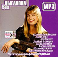 Вика Цыганова (mp3) - Вика Цыганова
