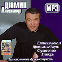 MP3 CD Aleksandr Dyumin (mp3) - Aleksandr Dyumin