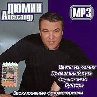 Александр Дюмин (mp3) - Александр Дюмин