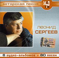 Леонид Сергеев (mp3) - Леонид Сергеев