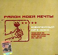 Rayon moey mechty. Yubileynyy (mp3) - Rayon moey mechty , RMM , vArchun , Krek