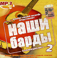 mp3 CD Various Artists. Naschi bardy 2. mp3 Collection - Aleksandr Gorodnickiy, Yuriy Kukin, Aleksandr Dulov, Yuriy Garin, Grigoriy Gladkov, Galina Homchik, Elena Kazanceva, Natella Boltyanskaya, Vladimir Turiyanskij, Vladimir Kachan, Aleksandr Suhanov, Aleksandr Mirzayan, Vladimir Vasilev, Konstantin Tarasov, Nikolay Starchenkov, Viktor Tretyakov, Vladimir Lancberg, Alfred Talkovskiy, S Krasovskaya, Leonid Marakov