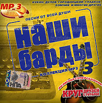 mp3 CD Various Artists. Naschi bardy 3. mp3 Kollekzija - Mihail Krug, Mihail Sheleg, Gennadiy Zharov, Slava Bobkov, Aleksandr Gorodnickiy, Wladimir Wyssozki, Petlyura , Yuriy Kukin, Vadim Mischuk, Valeriy Mischuk, Aleksandr Dulov, Yuriy Garin, Grigoriy Gladkov, Galina Homchik, Elena Kazanceva, Natella Boltyanskaya, Vladimir Turiyanskij, Vladimir Kachan, Leonid Sergeev, Aleksandr Shapiro, Sergey Sever, Aleksandr Kuznecov, Vitaliy Volin, Aleksandr Suhanov, Aleksandr Mirzayan, Vladimir Vasilev, Asker Sedoj, Vlad Yasen, Sasha Siren, Konstantin Tarasov, Viktor Tretyakov, Alfred Talkovskiy, gruppa Lir , S Krasovskaya
