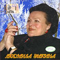 MP3 Диски Людмила Зыкина. CD 4 (mp3) - Людмила Зыкина