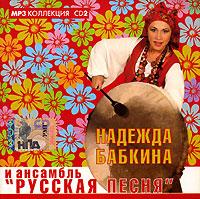 Надежда Бабкина и ансамбль