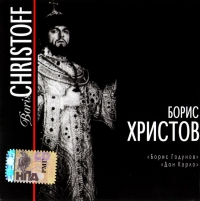 Boris Christow. Boris Godunow. Don Karlo. mp3 Kollekzija - Boris Hristov, Giuseppe Verdi, Modest Mussorgsky, Hor i orkestr Teatro del Opera di Roma , Gabriel Santini, Isay Dobroveyn, Parizhskiy hor