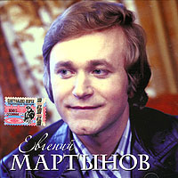 MP3 CD Evgeniy Martynov (mp3) - Evgenij Martynov, Aleksandr Serov, Alfa , Larisa Chernikova, Estradno-simfonicheskiy orkestr VR i CT , Orkestr radio, Polenova D, Alekseev V, Tatyana Ostryagina