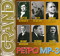 Various Artists. Grand Collection. Retro. mp3 Collection - Fedor Shalyapin, Vadim Kozin, Leonid Utjossow, Pjotr Leschtschenko, Sergey Lemeshev, Enriko Karuzo