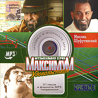 Michail Schufutinskij. Maximale Freude. Vol. 3. mp3 Collection - Michail Schufutinski