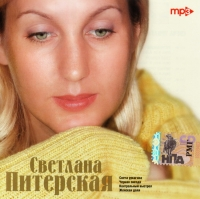 Svetlana Piterskaya. mp3 Collection - Svetlana Piterskaya
