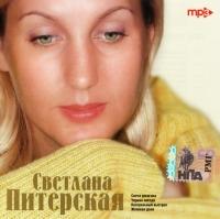 Swetlana Piterskaja. mp3 Kollekzija - Svetlana Piterskaya