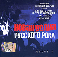 Various Artists. Nowaja wolna russkogo roka. Vol. 1. mp3 Collection - Nik Rok-n-Roll , Distemper , ZHestokij Fevral , Scalpel , Trite Dushi , Shlyuz , Hula Hoop