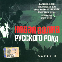 Various Artists. Nowaja wolna russkogo roka. Vol. 2. mp3 Collection - Mamulki Bend , Distemper , Barokko-Flesh , Doch Monro i Kennedi , Orkestrovaya yama , Miss Bryut