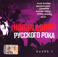 Various Artists. Nowaja wolna russkogo roka. Vol. 3. mp3 Collection - Male factors , Distemper , Ostrov Krym , Maksim Lyashko, Bezdelniki , SSSR