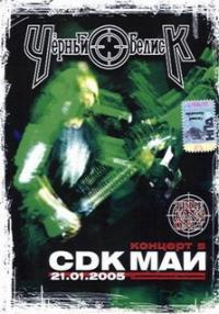 Черный Обелиск. Концерт в CDK МАИ 21.01.2005 - Черный обелиск