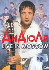 ДиДюЛя. Live In Moscow - ДиДюЛя