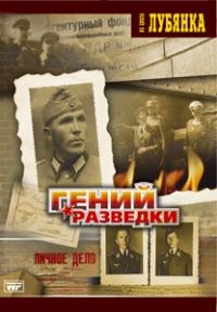 Lubjanka. Genij raswedki - Galina Ogurnaya, S. Vetlin, Sergey Medvedev, Aleksej Pimanov