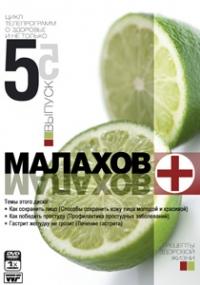 Malachow+. Vol. 5 - Roman Butovskiy, Oleg Litvishko, L Slepner, Dmitriy Carkov, Mihail Sharonin, Aida Ganeeva, Evgeniy Ivanov