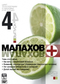 Malahov+. Vol. 4 - Roman Butovskiy, L Slepner, Oleg Litvishko, Dmitriy Carkov, Mihail Sharonin, Elena Ivanchenko, Elena Rizaeva