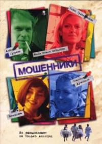 Moshenniki - Vitaliy Moskalenko, Yuriy Pryalkin, Dmitriy Malcev, Ruben Dishdishyan, Aleksandr Pashutin, Valentin Smirnitskiy, Lev Durov