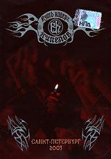 DVD Кипелов. Путь наверх - Валерий Кипелов