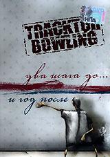 Tracktor Bowling. Два шага до... и год после - Tracktor Bowling