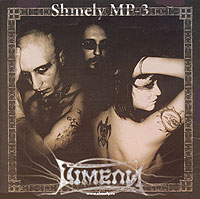Shmely. mp3 Collection - Shmeli