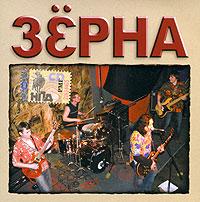 Zerna. mp3 Collection - Zerna