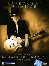 DVD Александр Иванов. Золотая коллекция видео 1989-2006 - Александр Иванов