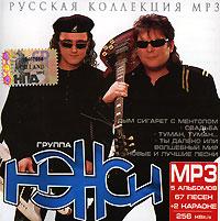 Gruppa Nensi. Russkaya kollektsiya MP3 (mp3) - Nensi