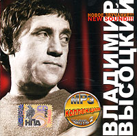 Vladimir Vysotskiy. New Sound. Vol. 2 (mp3) - Vladimir Vysotsky