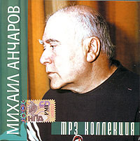 Mihail Ancharov (mp3) - Mihail Ancharov