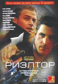 The Realtor (Rieltor) (2 DVD) - Aleksandr Hvan, Andrey Zhitkov, Igor Sklyar, Svetlana Kryuchkova, Vsevolod Shilovskij, Yurij Galcev, Ivan Krasko