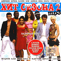 Hit sezona 2 (mp3) - Adrenalin , Diamant , Leto , Sergey Zhukov, Margo , Sabina , Guru
