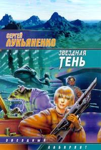 Книги Сергей Лукьяненко. Звездная тень - Сергей Лукьяненко