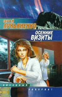 Sergej Lukyanenko. Osennie vizity - Sergej Lukyanenko