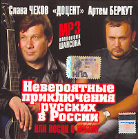 Various Artists. Newerojatnye prikljutschenija russkich w Rossii. mp3 Collection - Artem Berkut, Slava Chehov, Docent