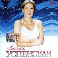 Lyubov' Uspenskaya (mp3) - Lyubov Uspenskaya