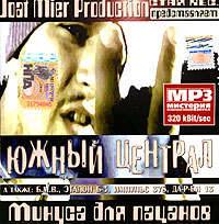Yuzhnyy Central (mp3) - Yuzhnyy Central , Etalon B-3 , Joat Miet , Impuls 378 , BMV , DRB 13