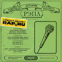 Various Artists. Noveyshaya istoriya russkogo Repa. Chast 1. mp3 Collection - Kasta , White Niggaz , Umbriaco , CLC , Grani , Plohie belye , Stakan