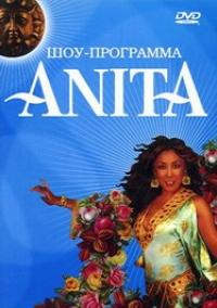 Anita. Шоу-программа - Анита Цой