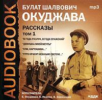 Булат Шалвович Окуджава. Рассказы. Том 1 (аудиокнига MP3) - Булат Окуджава