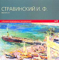 Стравинский И. Ф. Собрание музыкальных произведений (mp3) - Игорь Стравинский