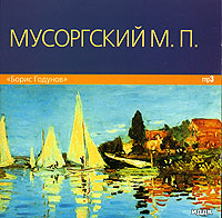 M. P. Musorgskiy. Boris Godunov (mp3) - Modest Mussorgsky, Nikolay Golovanov, Gerbert Karayan, Leopold Stokovskiy, Filadelfiyskiy orkestr, Igor Markevich