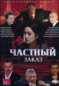 Chastnyy zakaz - Sergey Tkachev, Aleksandr Maksimov, Alexei Aigui, Sergey Pavlenko, Valentina Mihaleva, Lev Karahan, Aleksandr Baluev