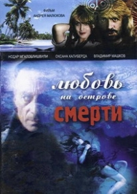 Love at the Death Island (Lyubov na ostrove smerti) - Andrej Malyukov, Mark Minkov, Sergey Kuchkov, Aleksandr Ryabov, Vladimir Mashkov, Nodar Mgaloblishvili, Boris Galkin